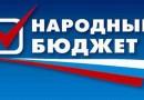 Кировский проект «Народный бюджет» отметили на федеральном уровне
