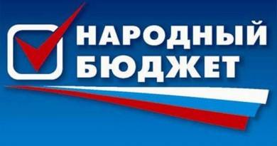 Омутнинск подал заявку на участие в проекте «Народный бюджет»