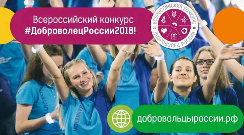 «Доброволец России -2018»