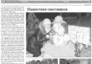 В свежем номере газеты «Прикамская новь» (17.01.2019) читайте: