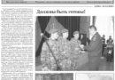 В свежем номере газеты «Прикамская новь» (21.02.2019) читайте: