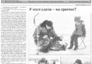 В свежем номере газеты «Прикамская новь» (21.03.2019) читайте: