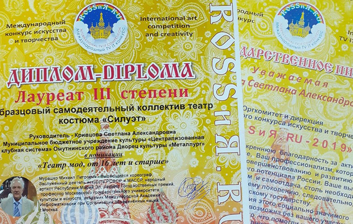 «Силуэт» – лауреаты Международного конкурса