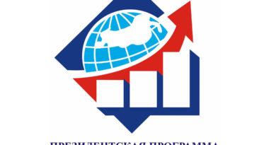 Объявлен конкурс специалистов для обучения в рамках Президентской программы