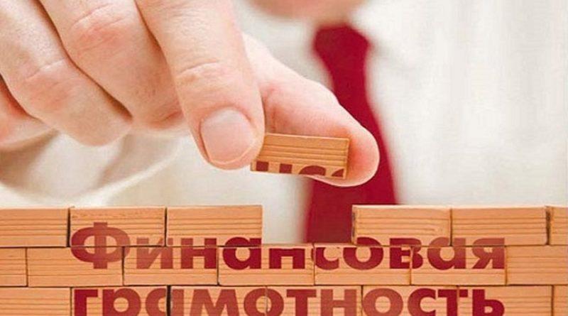 Жителей Кировской области приглашают на вебинары по финансовой грамотности