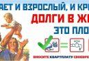 Население района задолжало коммунальщикам больше 50 миллионов рублей