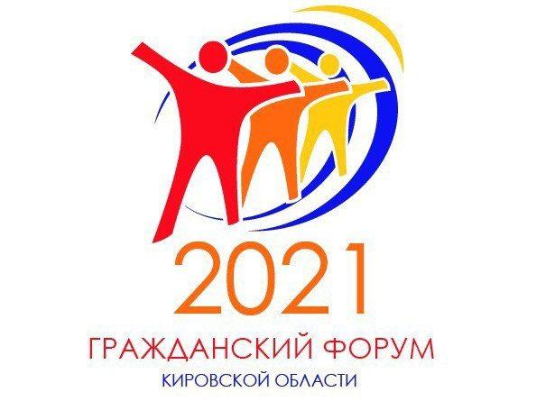 22 – 23 октября в Кировской области пройдет Гражданский форум